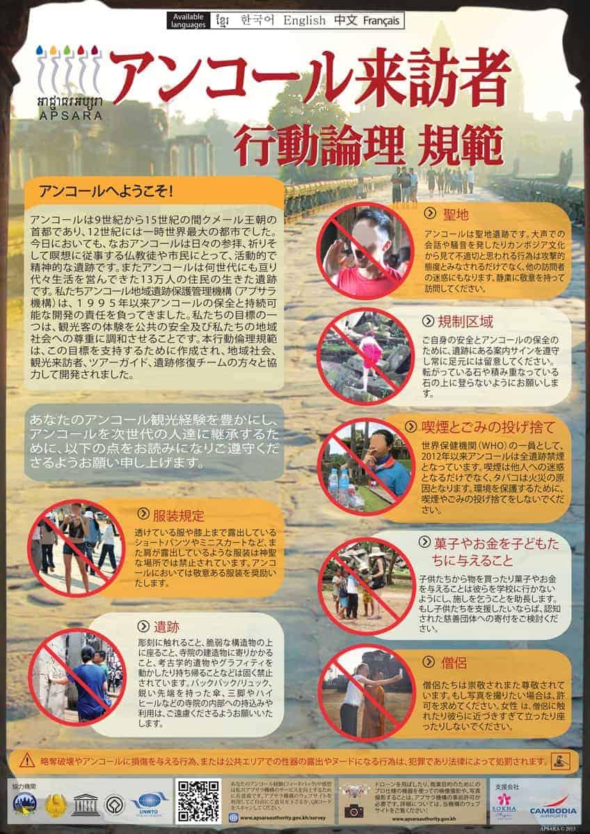 Angkor Code of Conduct - Japanese