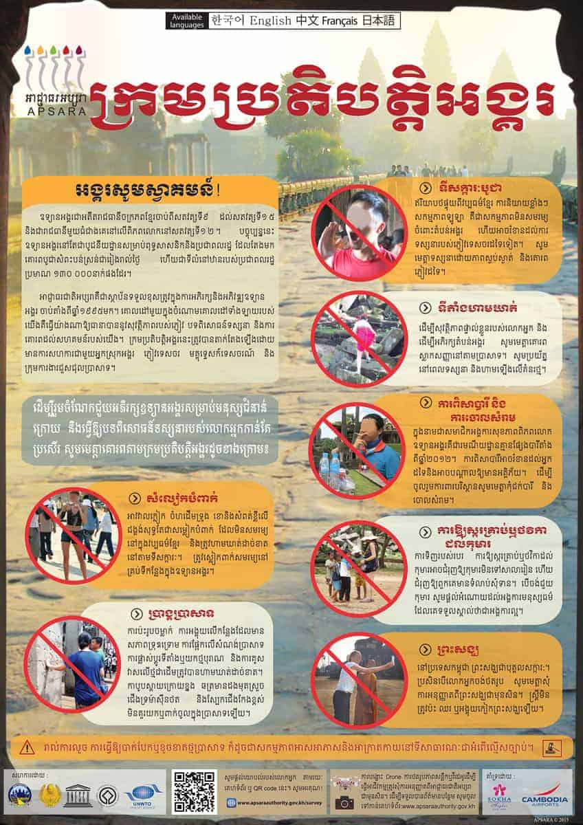 Angkor Code of Conduct - Khmer