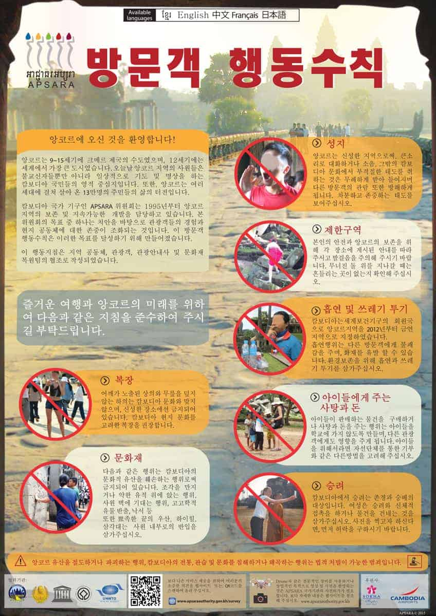 Angkor Code of Conduct - Korean