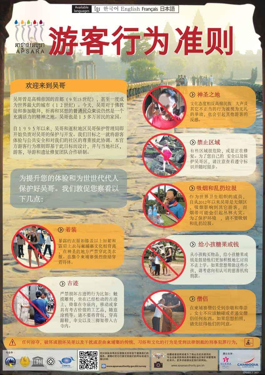 Angkor Code of Conduct - Chinese